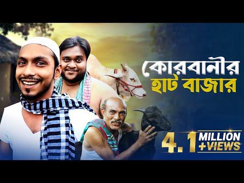 কোরবানীর হাট বাজার - Kurbanir Haat Bazar Bangla Funny Video By Funbuzz 2016