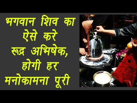 भगवान शिव का ऐसे करे रूद्र अभिषेक, होगी हर मनोकामना पूरी  | How to please Lord Shiva | Boldsky