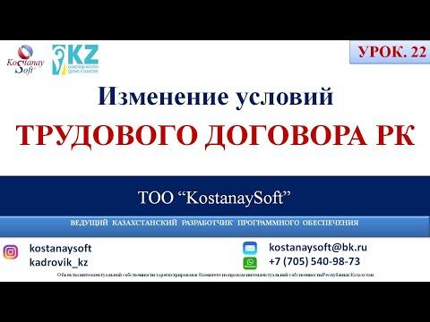 Урок 22. Порядок изменение условий труда, трудового договора.Трудовой кодекс Республики Казахстан