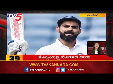 10 Minutes 50 News | Karnataka Latest News | TV5 Kannada