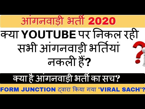 Anganwadi Bharti 2020 | असली या नकली? 10th, 12th Or Graduation Pass| True Or Fake? #wcd #ICDS