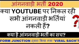 Anganwadi Bharti 2020 | असली या नकली? 10th, 12th or Graduation Pass| True or Fake? #wcd #ICDS