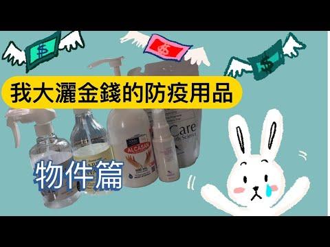防疫清潔用品