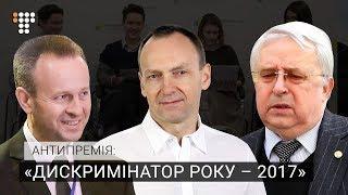 У Києві нагородили антипремією за дискримінацію