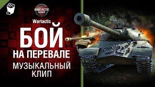Бой на Перевале - музыкальный клип от Студия ГРЕК и Wartactic [World of Tanks]