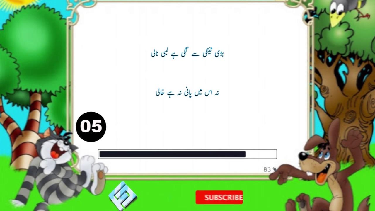 Urdu paheliyan with Answers || Kids General Knowledge ...