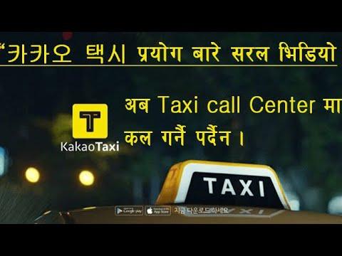 Download KAKAO T TAXI (카카오 T 택시) प्रयाेग बारे सरल  भिडियो ।