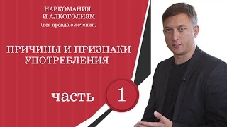 Признаки употребления наркотиков.  Андрей Борисов
