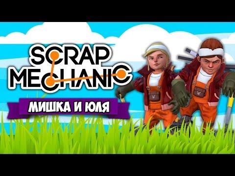 Scrap Mechanic ♦ ТАЧКА НА ПРОКАЧКУ