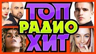 ХИТ ПАРАД ТОП 30 / Самые горячие радио хиты Октябрь 2019 / Artik Asti Jony Zivert Feduk LX24 Зомб