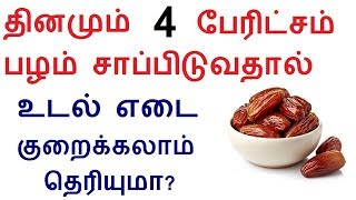 How to reduce weight loss by dates diet in Tamil | Tamil health tips