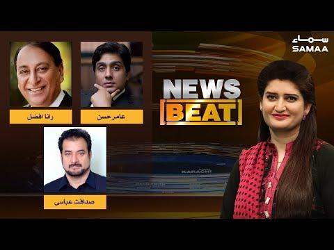 Ahtesab Ya Inteqam? | News Beat |  SAMAA TV | 02 December 2018
