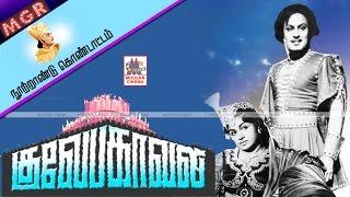 gulebakavali tamil  movie | MGR நூற்றாண்டு விழாவில் 166 நாள் ஓடி  வெற்றி கண்ட குலேபகாவலி.