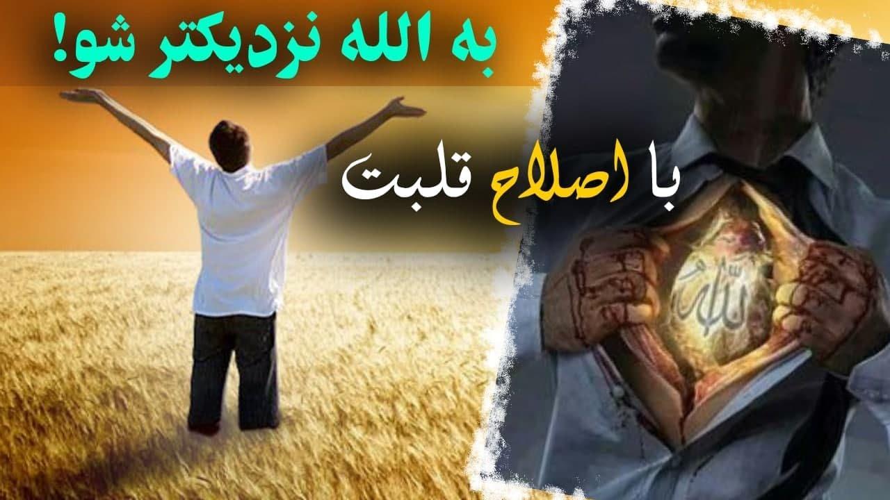 چگونه با اصلاح قلب به الله سبحانه و تعالی نزدیک شویم ؟