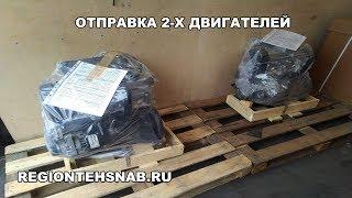 Отправка 2-х двигателей ТК ''ПЭК'' г. Тольятти от 24.10.2019 regiontehsnab.ru