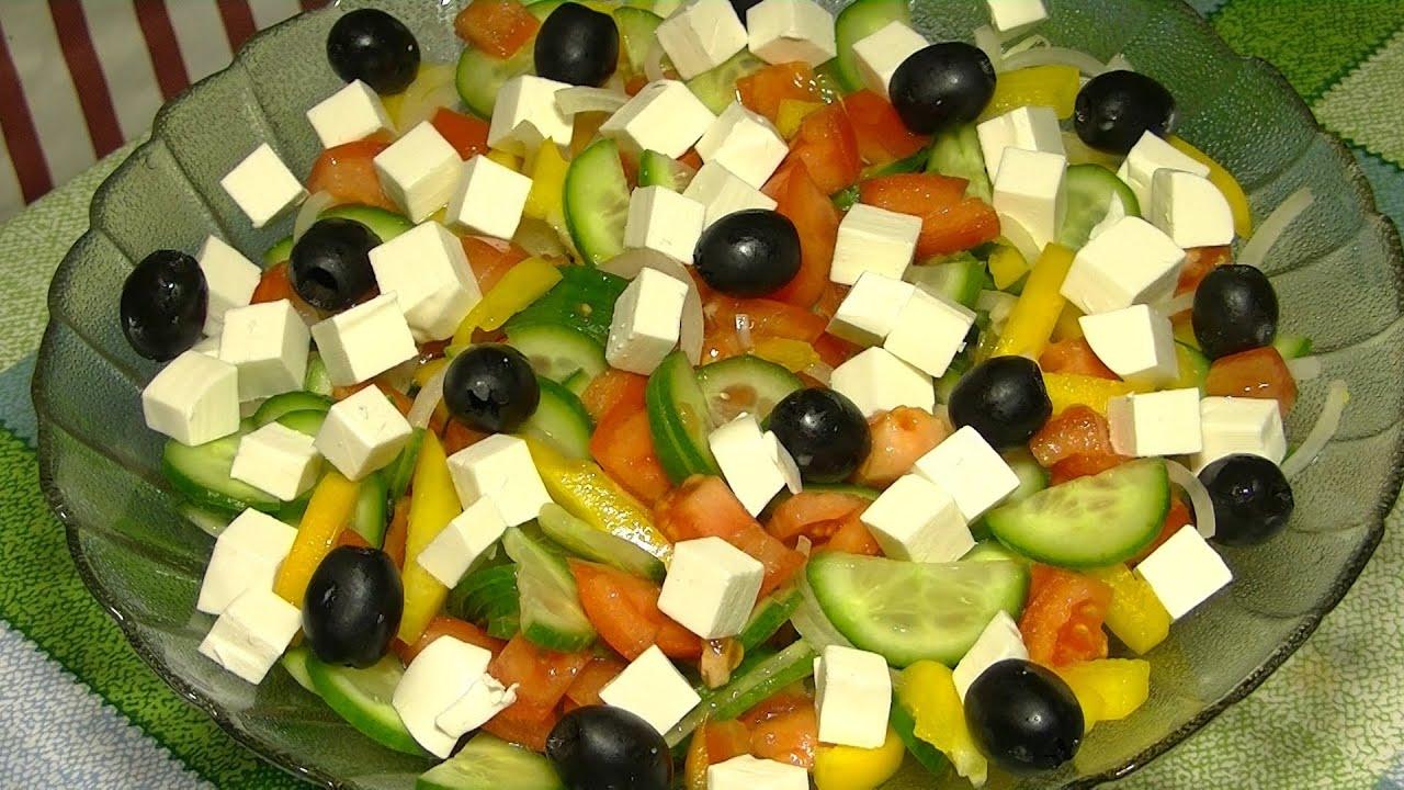 Греческий салат рецепт 1