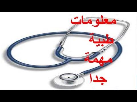 معلومات طبية مهمة جدا لمشاكل صحية يومية نقع بها