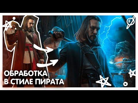 Сделала обработку для Ильи Сигачева | Photoshop CC 2020