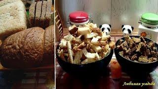 Как сделать сухарики из хлеба. Рецепт сухариков в домашних условиях