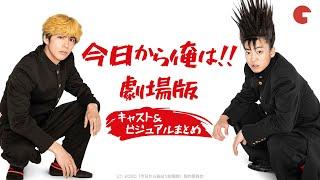 伝説のツッパリ漫画を実写化した2018年のドラマ「今日から俺は!!」(日本テレビ系)の劇場版となる『今日から俺は!!劇場版』が7月17日に公開され...