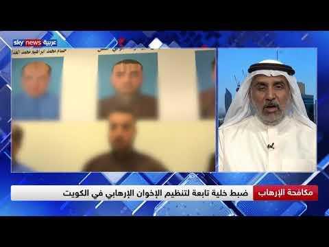 محمد السبتي: بيان الداخلية الكويتية يشير إلى أن الخلية الإخوانية خططت لهجمات إرهابية داخل البلاد  - 19:53-2019 / 7 / 13