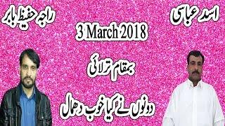 Download Video Pothwari Sher - 3/3/2018 - Raja Hafeez Babar Vs Asad Abbasi - Tarlai MP3 3GP MP4
