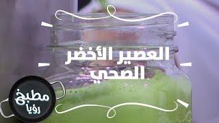 العصير الأخضر الصحي - ايمان عماري