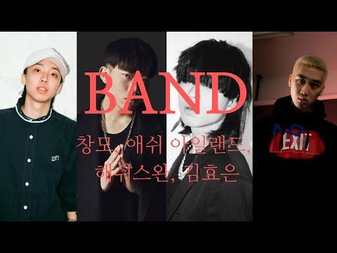 창모, 애쉬 아일랜드, 해쉬스완, 김효은 - BAND 가사