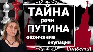 Тайна речи Путина. Отставка правительства. Что нас ждет. Что делать.