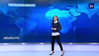 النشرة الجوية الأردنية من رؤيا 15-12-2018