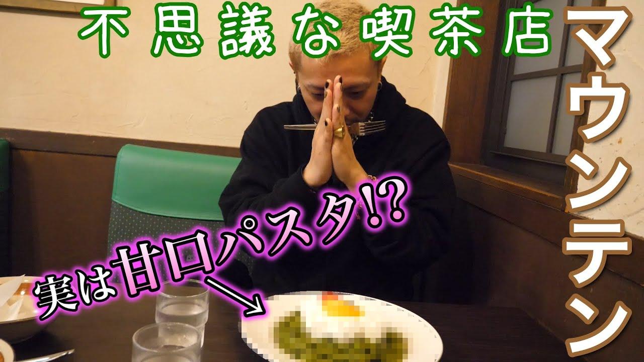 名古屋にある不思議スポット喫茶マウンテン登ってみた