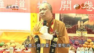 【混元禪師隨緣開示90】| WXTV唯心電視台