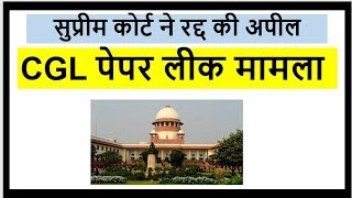 Supreme Court Dismissed the PIL Filed by ML Sharma