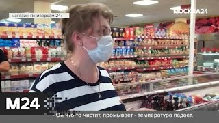 """""""Городской стандарт"""": кефир - Москва 24"""