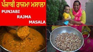 राजमा ऐसे बनाएंगे तो पतिदेव अपनी उंगलिया चाट जायेंगे | Punjabi Rajma Masala । Rajma Masala Recipe