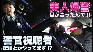 美人女性警察官&リスナー警官現る!職質理由が曖昧&免許照会前でも持ち物と車内をグイグイ調べる町田警察署の深夜のばんかけ