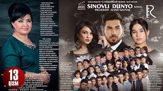 Sinovli dunyo (o'zbek serial) | Синовли дунё (узбек сериал) 13-qism