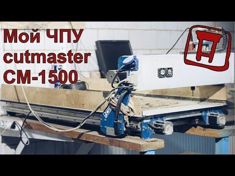 Мой Станок c ЧПУ. Cutmaster CM-1500
