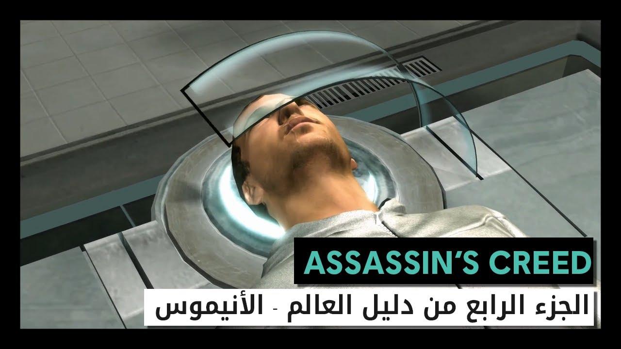 Assassin's Creed الجزء الرابع من دليل العالم - الأنيموس