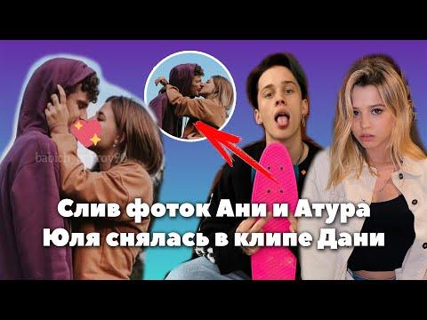 Слив фоток поцелуя Ани Покров и Артура Бабича // Юля Гаврилина снялась в клипе Дани Милохина