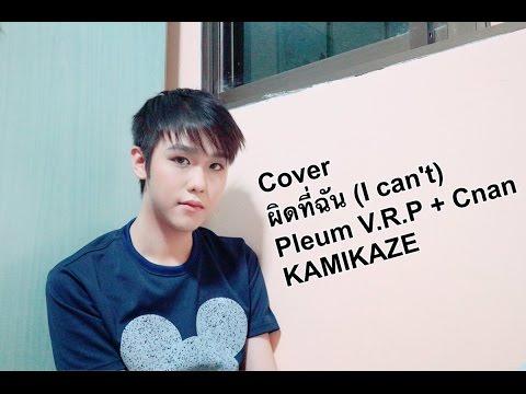 ผิดที่ฉัน (I Can't) Pleum V.R.P + Cnan KAMIKAZE [Cover]