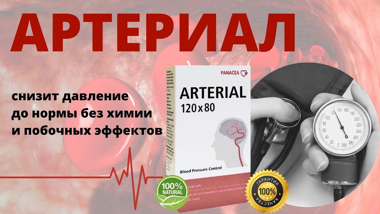 Кардипал таблетки от гипертонии: купить, отзывы, цена ...