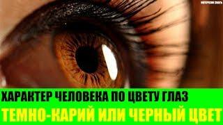 Характер человека с темно-карими или черными глазами