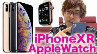 新作 iPhone XS / XS Max / AppleWatch どれを買ったのか発表!