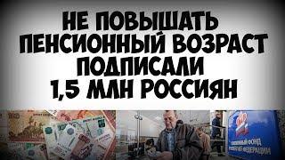 Не повышать пенсионный возраст