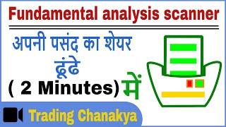 Free fundamental screener - by trading chanakya