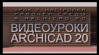 Видеоуроки ARCHICAD 20. Урок 7  Настройка рабочей среды в ARCHICAD 20 | Уроки ARCHICAD [архикад]