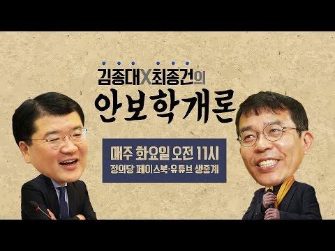 [live]정의의 티븨_김종대 최종건의 안보학개론 10회