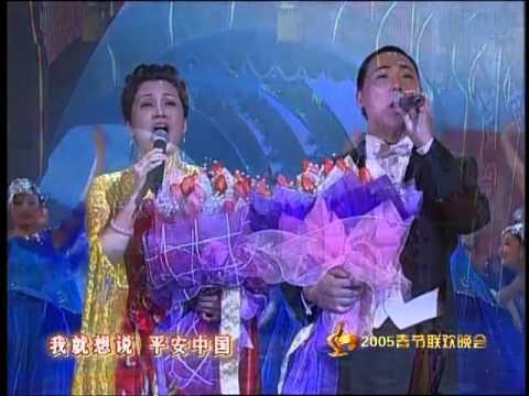 2005年央视春节联欢晚会 歌曲《平安中国》 胡雁 廖昌永  CCTV春晚