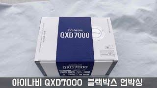 아이나비 QXD 7000 블랙박스 언박싱  iNavi …